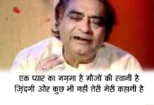 "Photo of The forgotten lyricist of 70's ""Santosh Anand"""